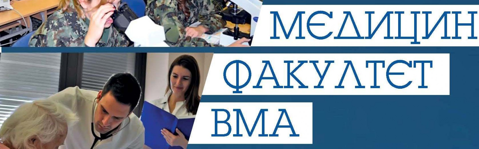 MMA's Medical Faculty enrolment
