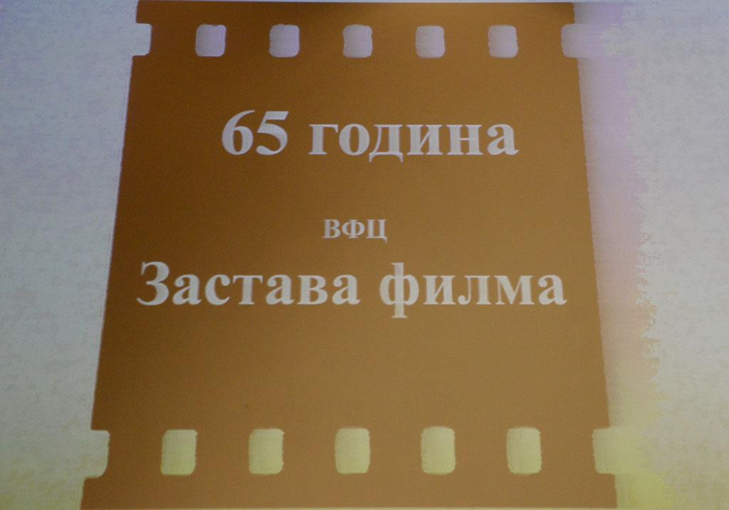 Филмови за јубилеј Застава филма