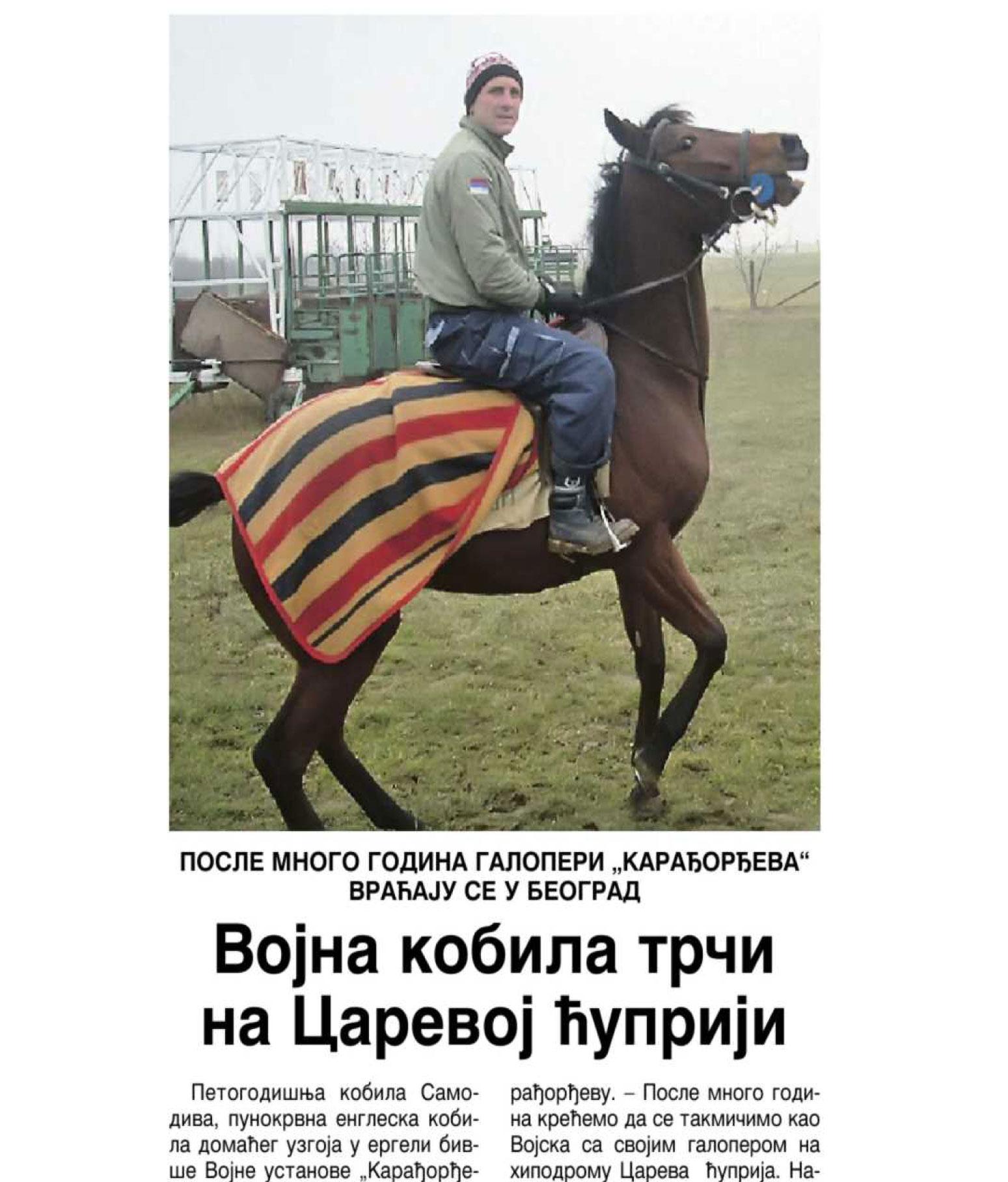Vojna kobila trči na Carevoj ćupriji