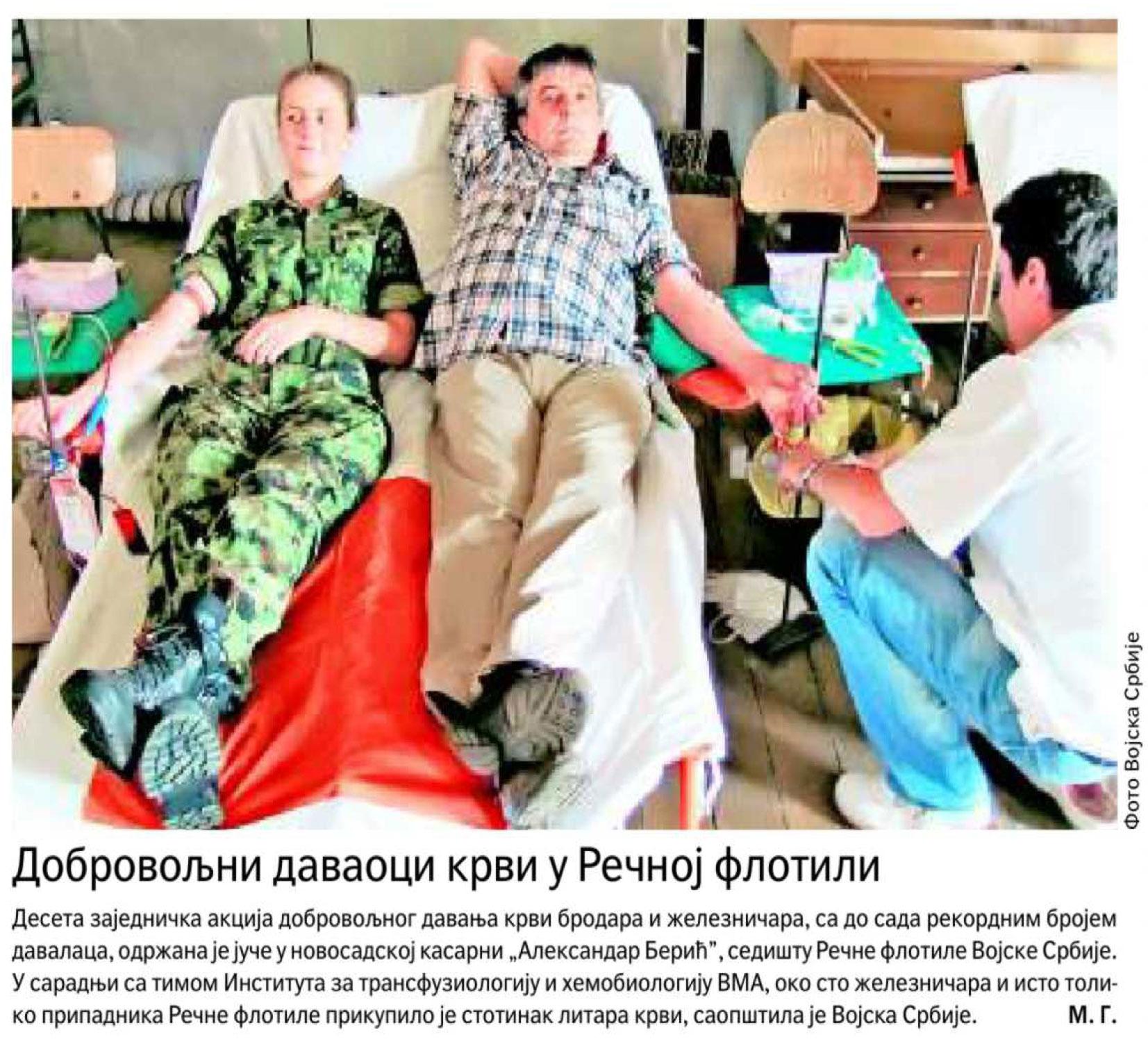 Добровољни даваоци крви у Речној флотили