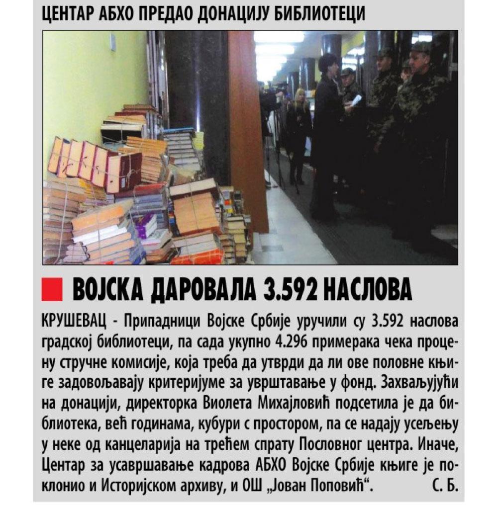 Војска даровала 3 592 наслова
