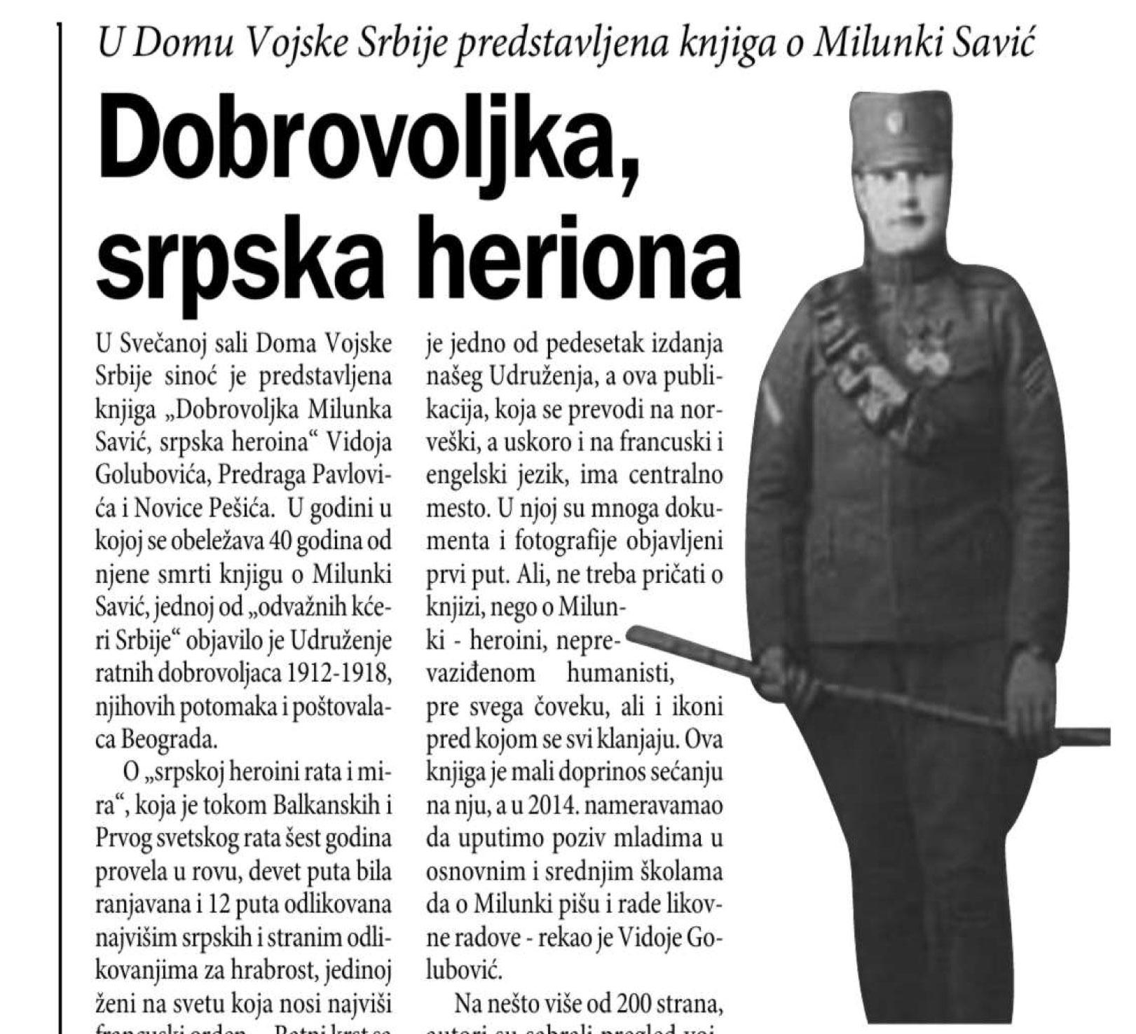 Добровољка српска хероина