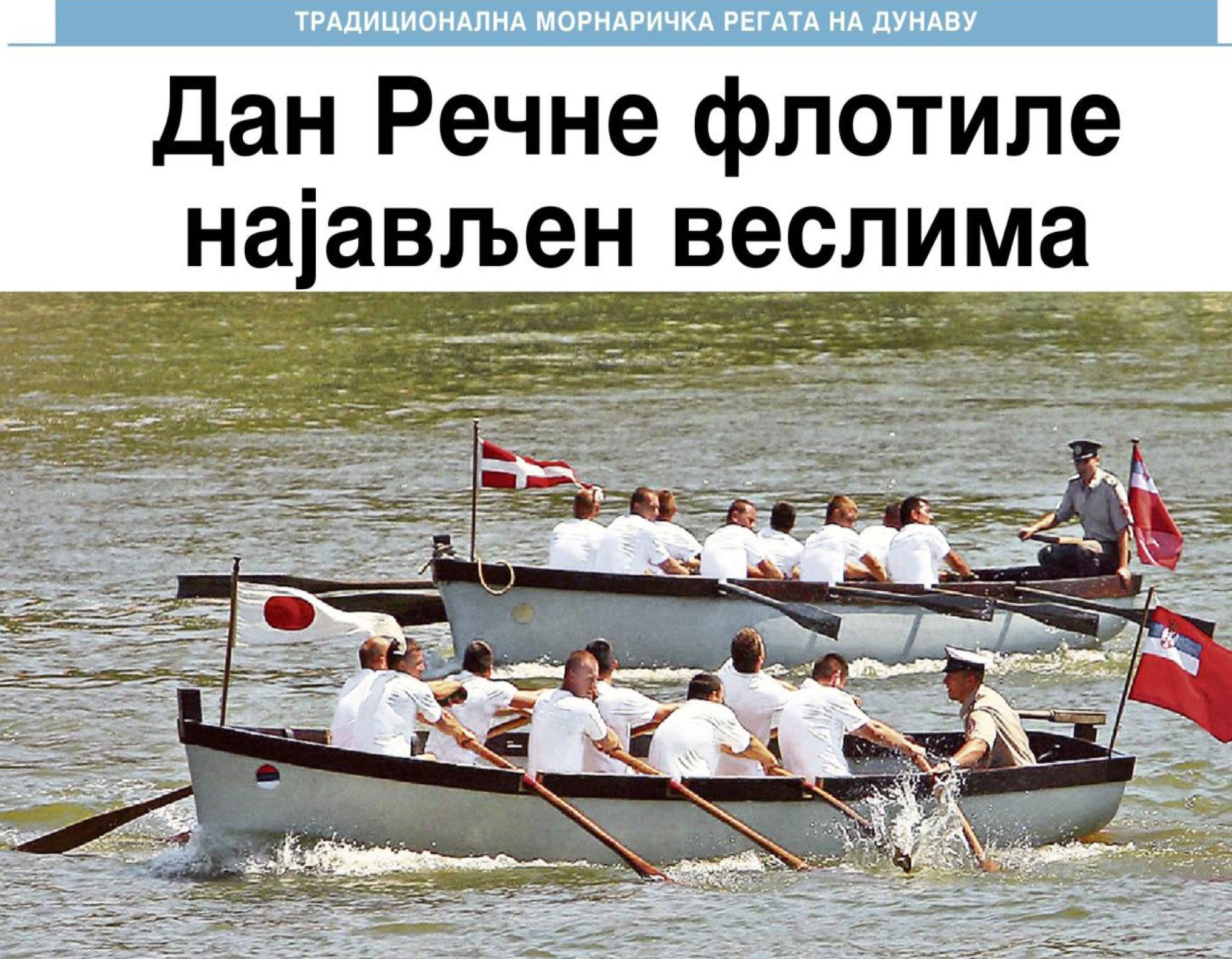 Дан Речне флотиле најављен веслима