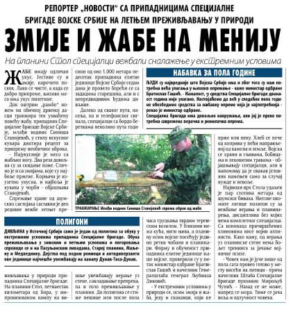 Делегација Министарства одбране на сајму наоружања у Румунији