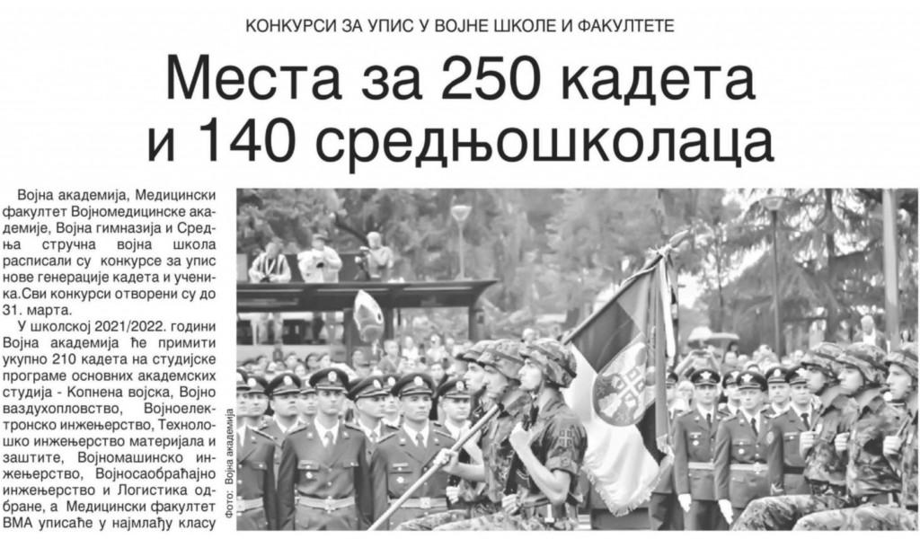 Дневник Места за 250 кадета и 140 средњошколаца