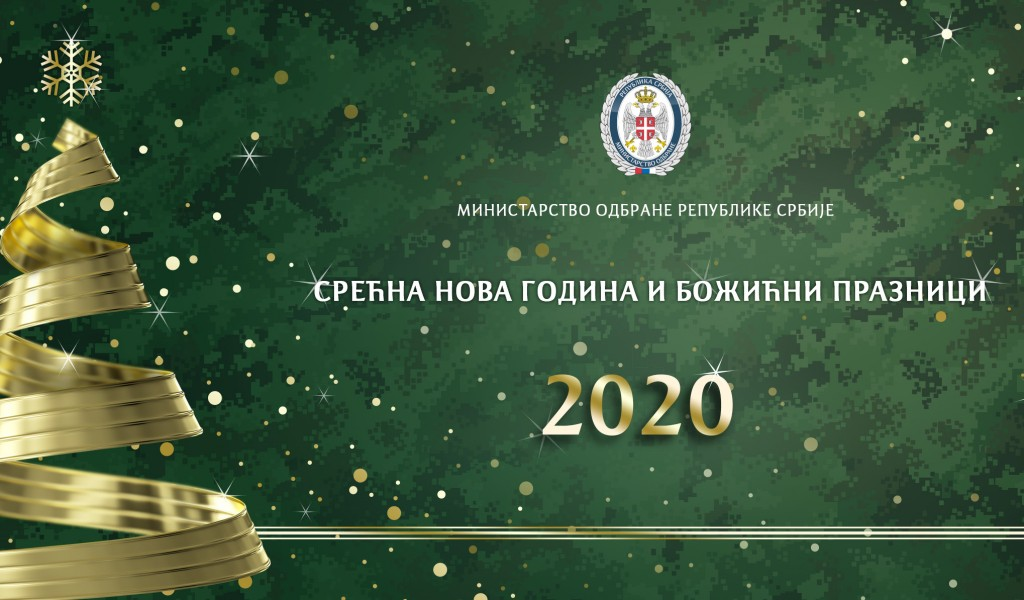 Новогодишња видео честитка Министарства одбране