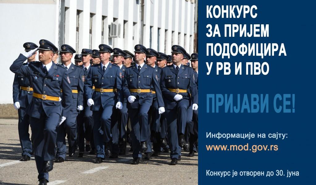 Конкурс за пријем у професионалну војну службу у својству подофицира на неодређено време у РВ и ПВО