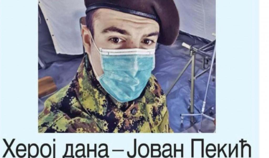 Херој дана Јован Пекић