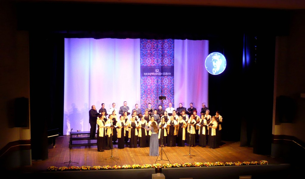 Chorus of the Ministry of Defence at the Days of Mokranjac Festival