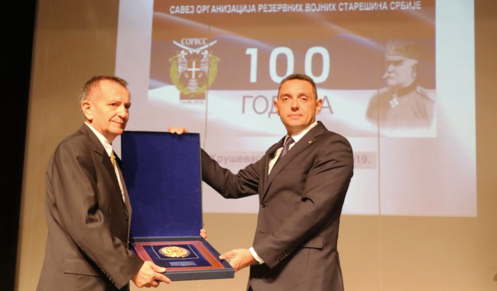 Marking the century of the Association of Reserve Military Commanders of Serbia