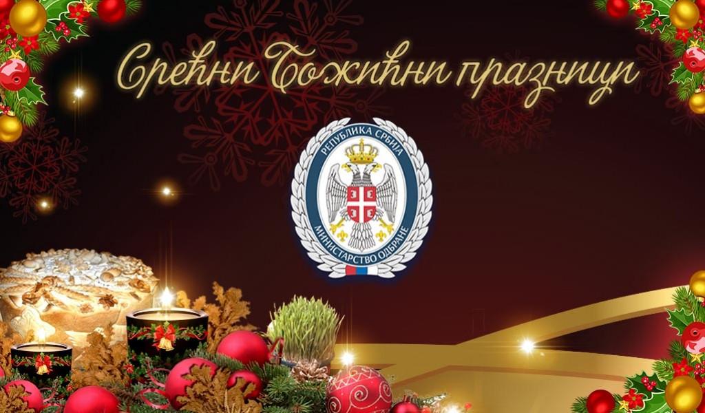 Честитка министра одбране поводом божићних празника