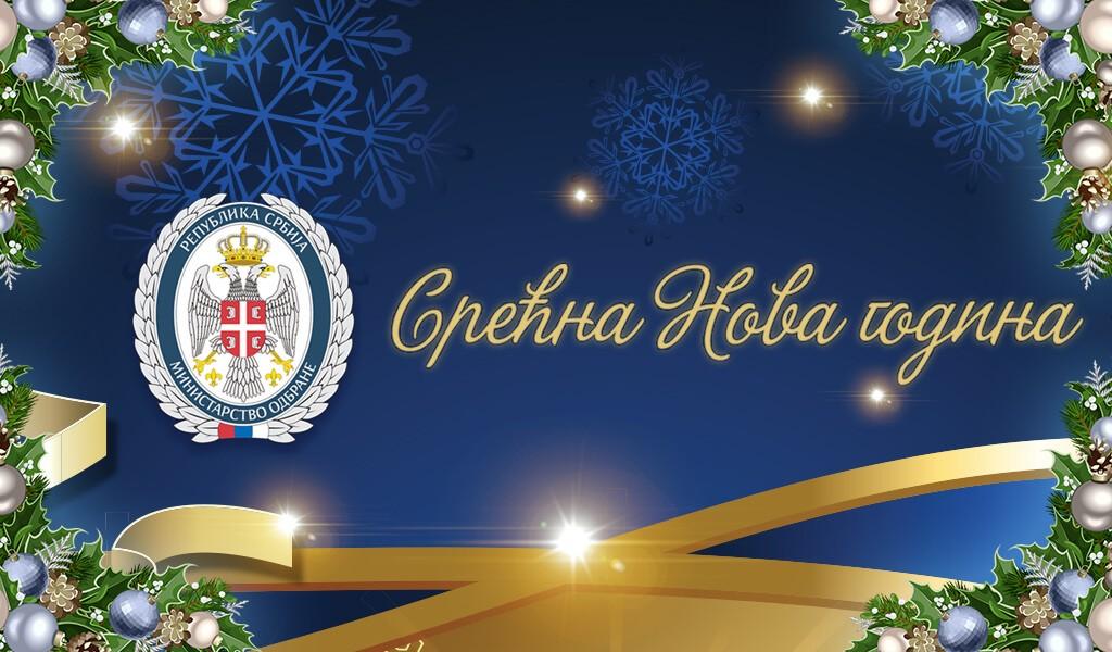 Честитка министра одбране поводом Новогодишњих празника