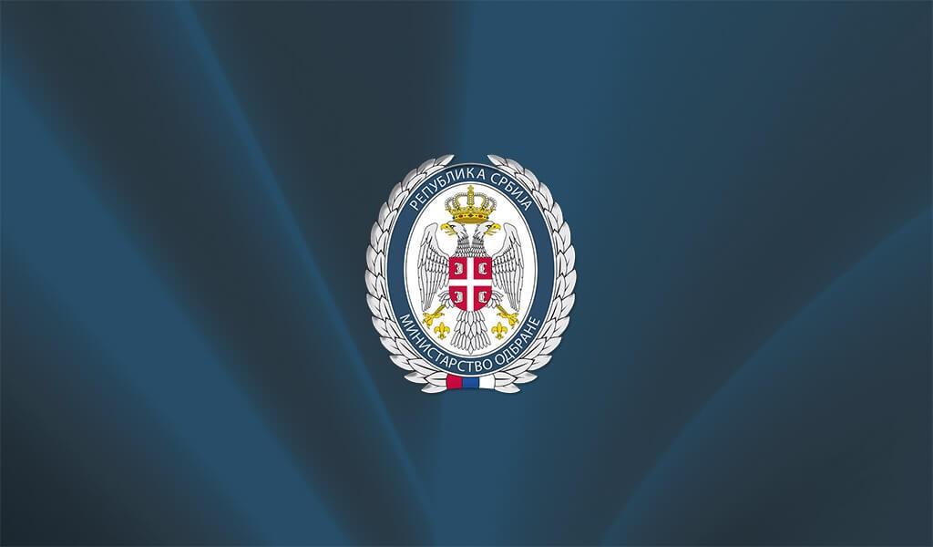 Јавни конкурс за пријем у радни однос на неодређено време у својству војних службеника ради попуне радних места у Министарству одбране Републике Србије