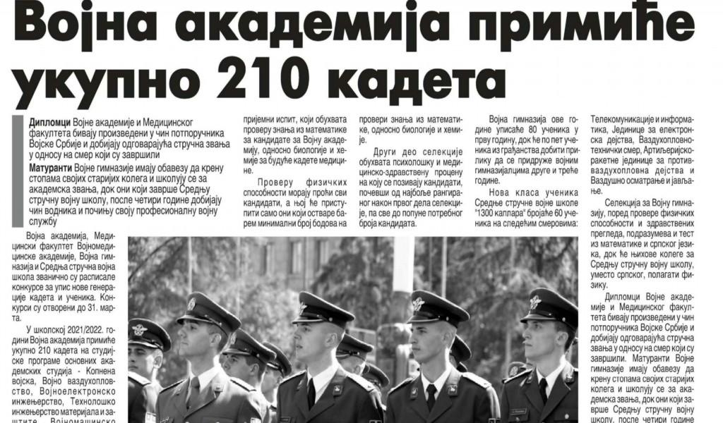Народне новине Војна академија примиће укупно 210 кадета
