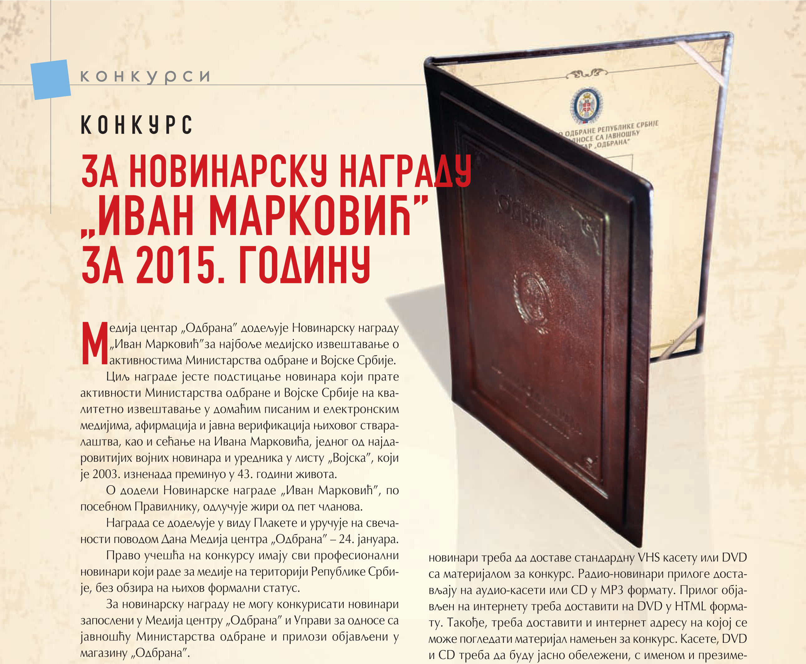 Новинарска награда Иван Марковић за 2015 годину