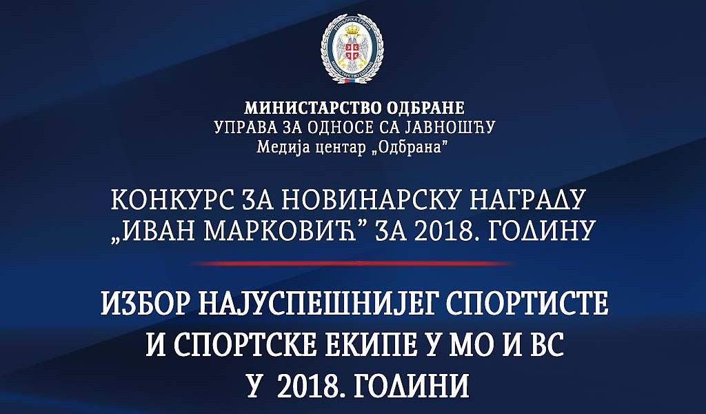 Конкурс за новинарску награду Иван Марковић и избор спортиста године за 2018 годину