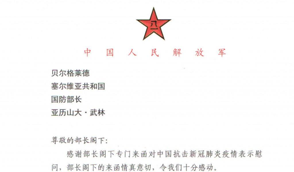 Potpredsednik Centralne vojne komisije NR Kine uputio pismo podrške i solidarnosti Srbiji