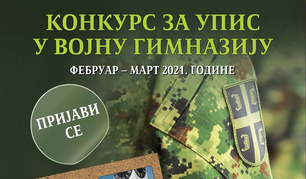 Military Grammar School enrolment