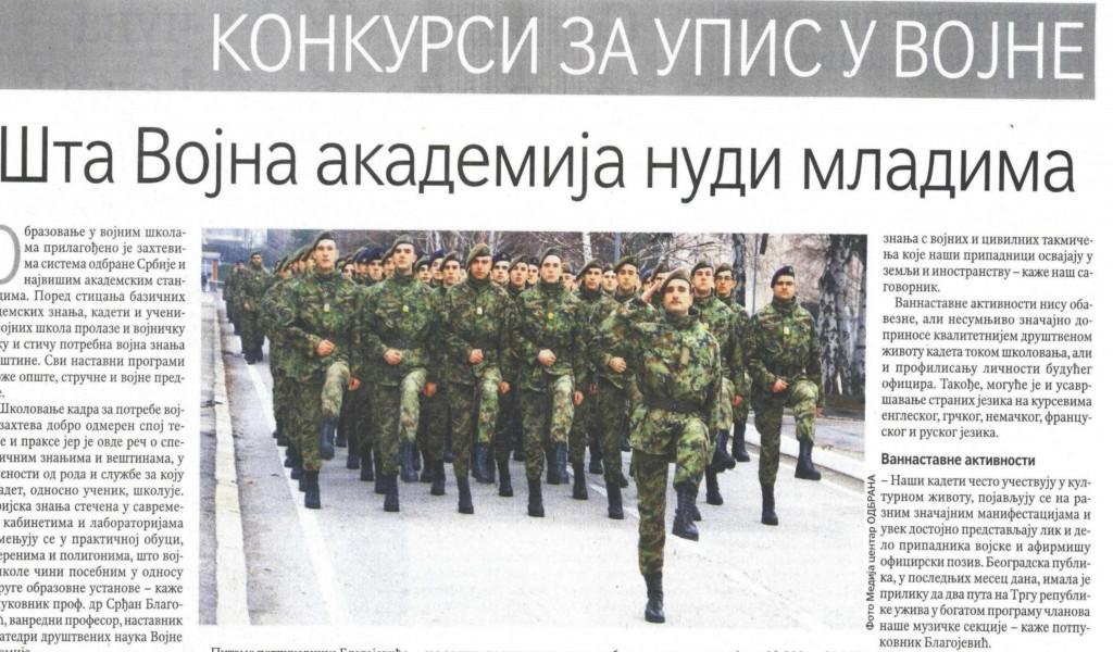 Шта Војна академија нуди младима