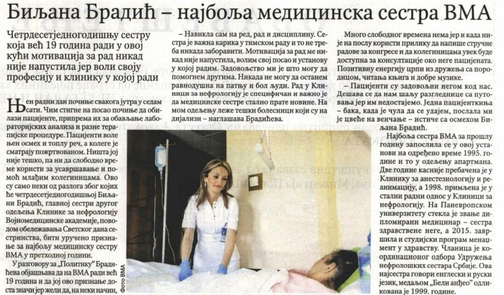 Биљана Брадић најбоља медицинска сестра ВМА