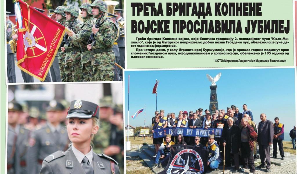 Трећа бригада Копнене војске прославила јубилеј