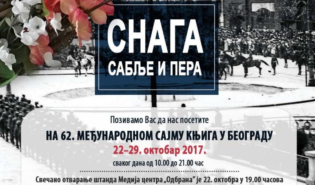 ПРОГРАМ АКТИВНОСТИ МО и ВС на 62 Међународном сајму књига у Београду