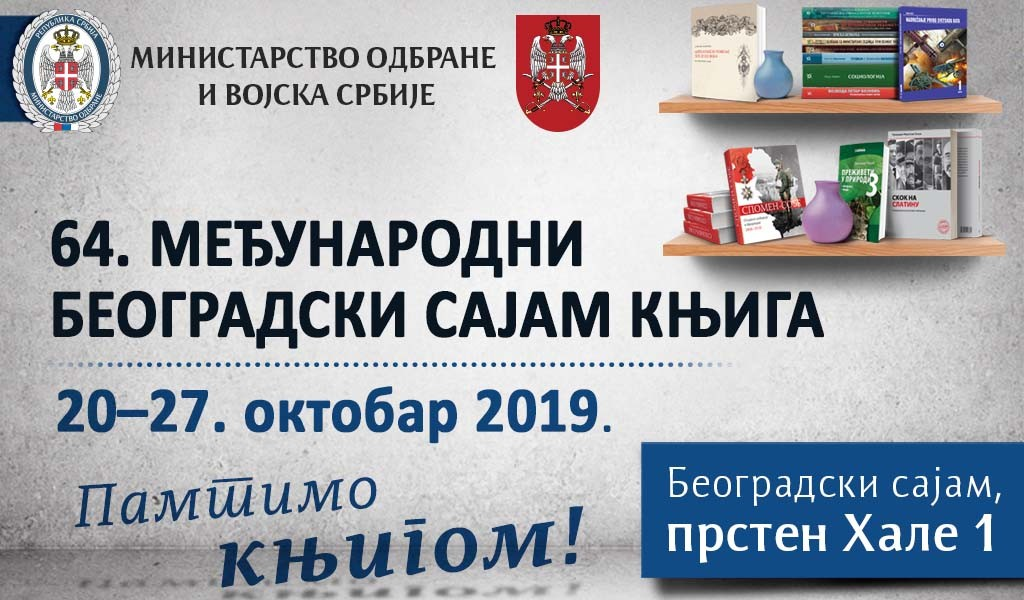 Министарство одбране и Војска Србије на 64 Међународном сајму књига