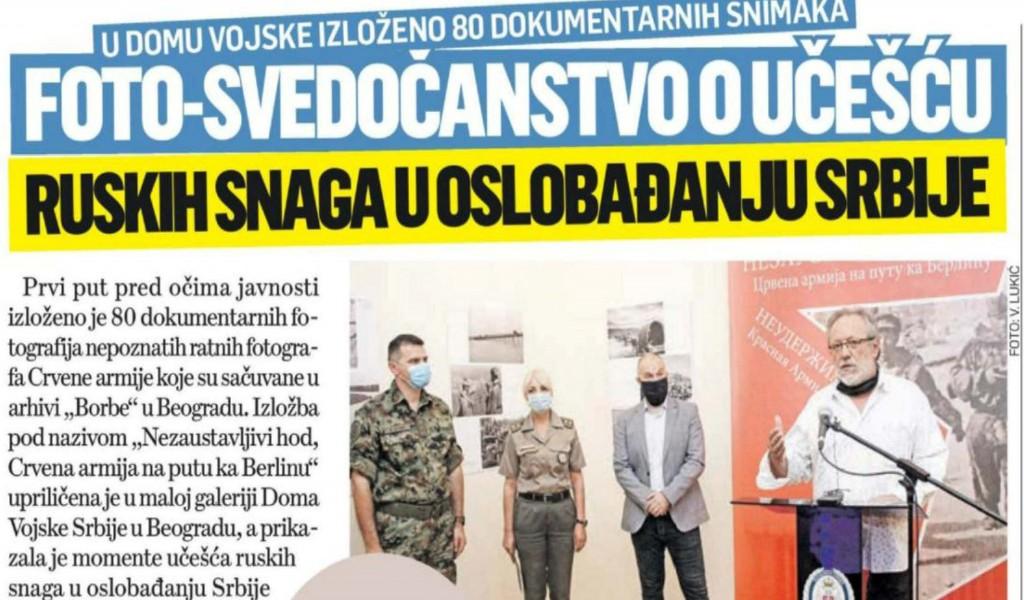 Foto svedočanstvo o učešću ruskih snaga u oslobađanju Srbije