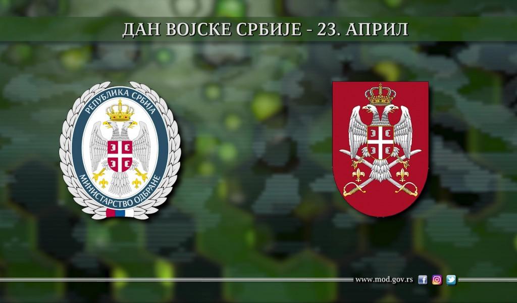 Промотивни спот поводом Дана Војске Србије 23 априла