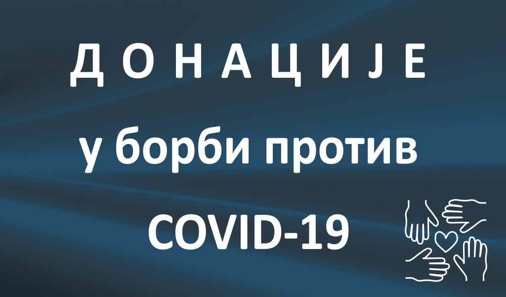 Донације у борби против COVID 19