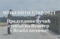 Муњевити удар 2021