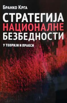 """Промоција књиге """"Стратегија националне безбедности у теорији и пракси"""""""