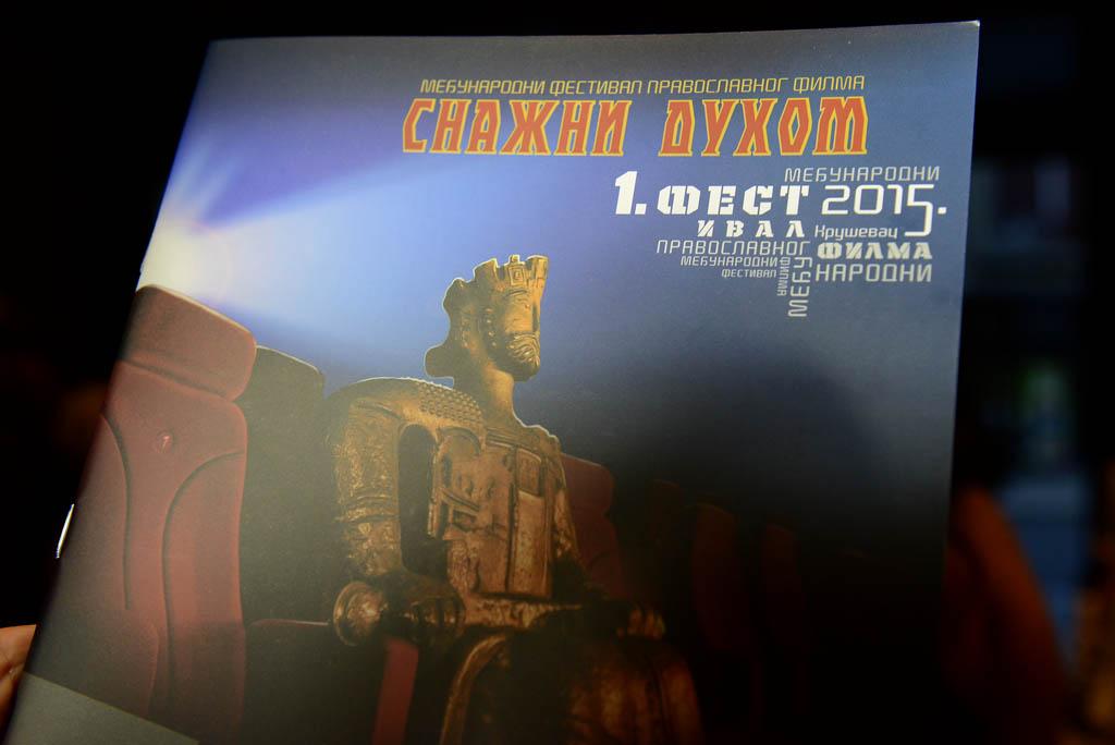 Министар Гашић отворио Први међународни фестивал православног филма